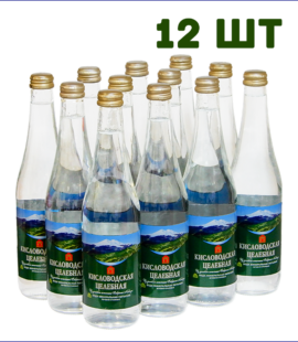 Кисловодская целебная белая бутылка 12 шт