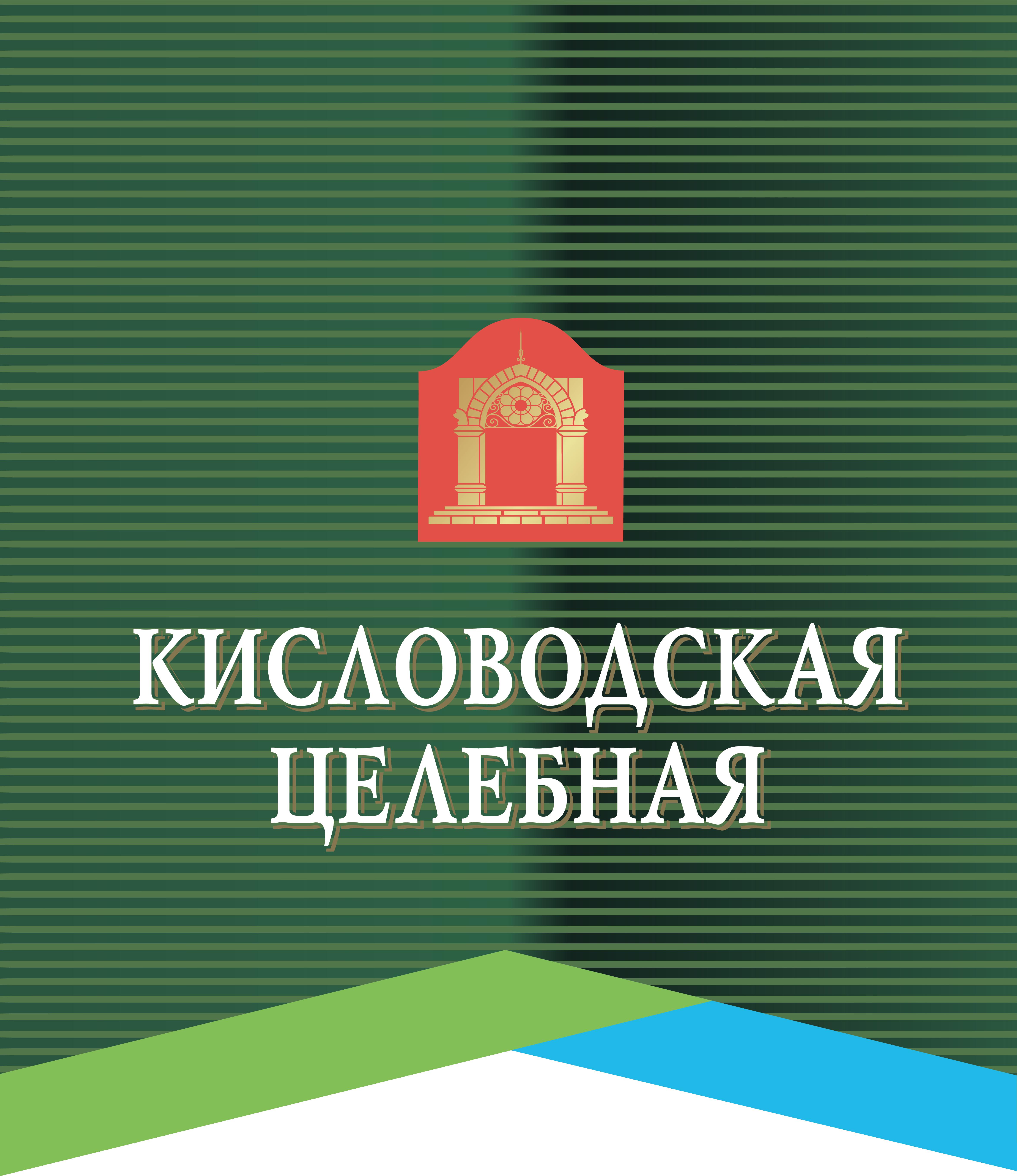 Логотип Кисловодская