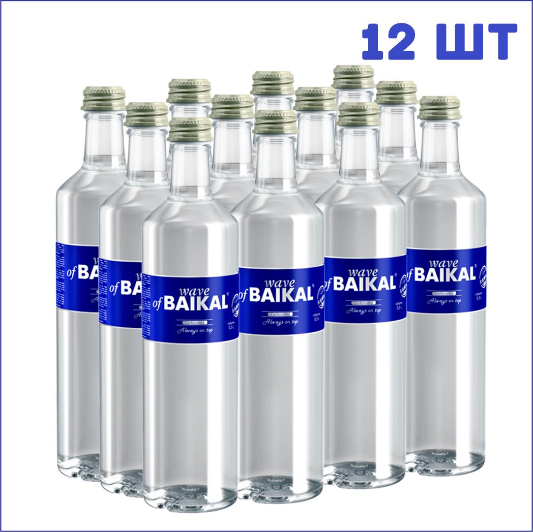 ВолнаБайкала-05-стекло-12шт