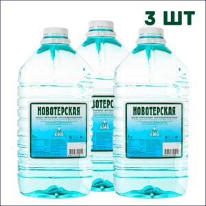 Новотерская-5л-3шт