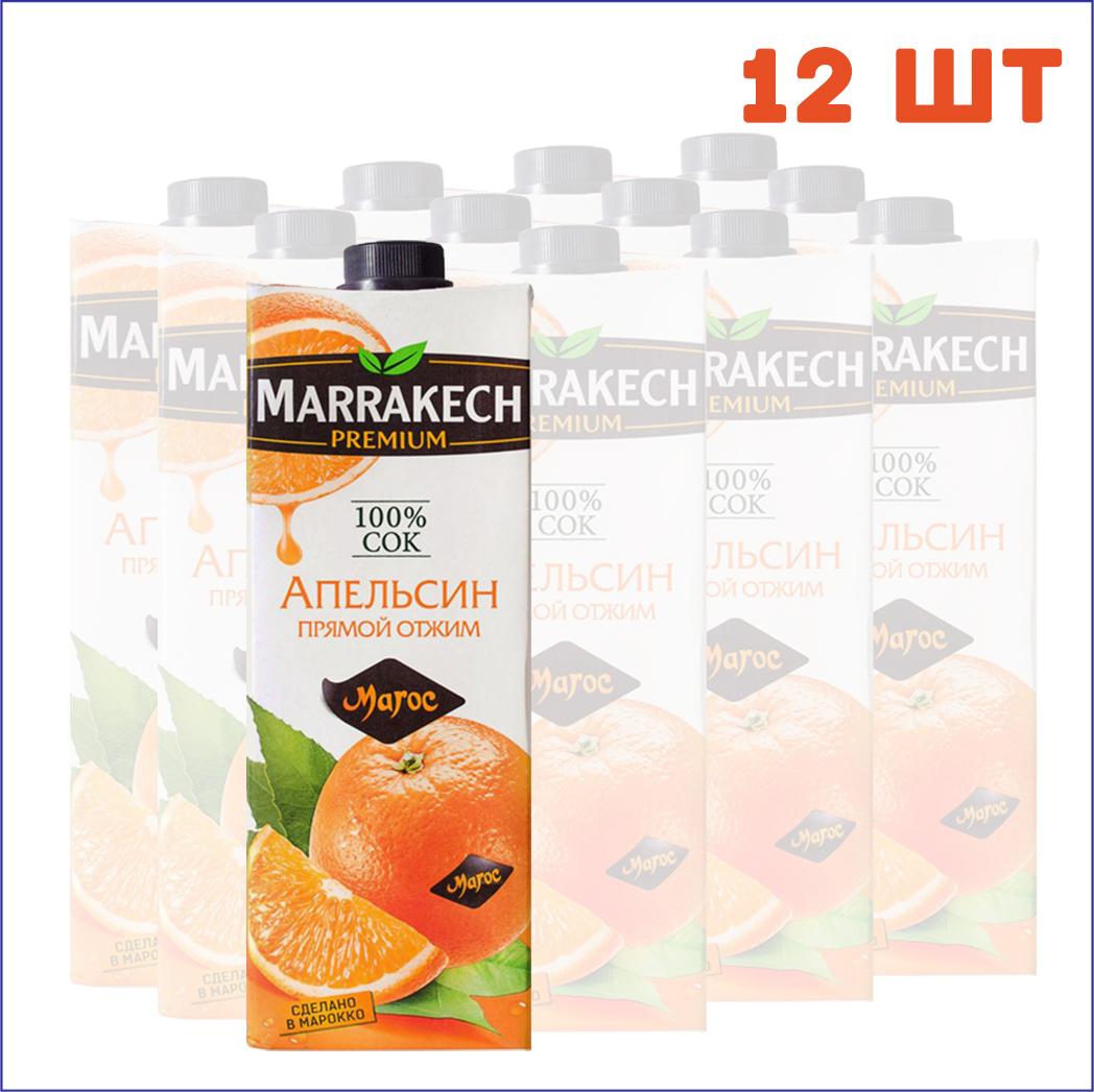 Марракеш-апельсин-12_шт