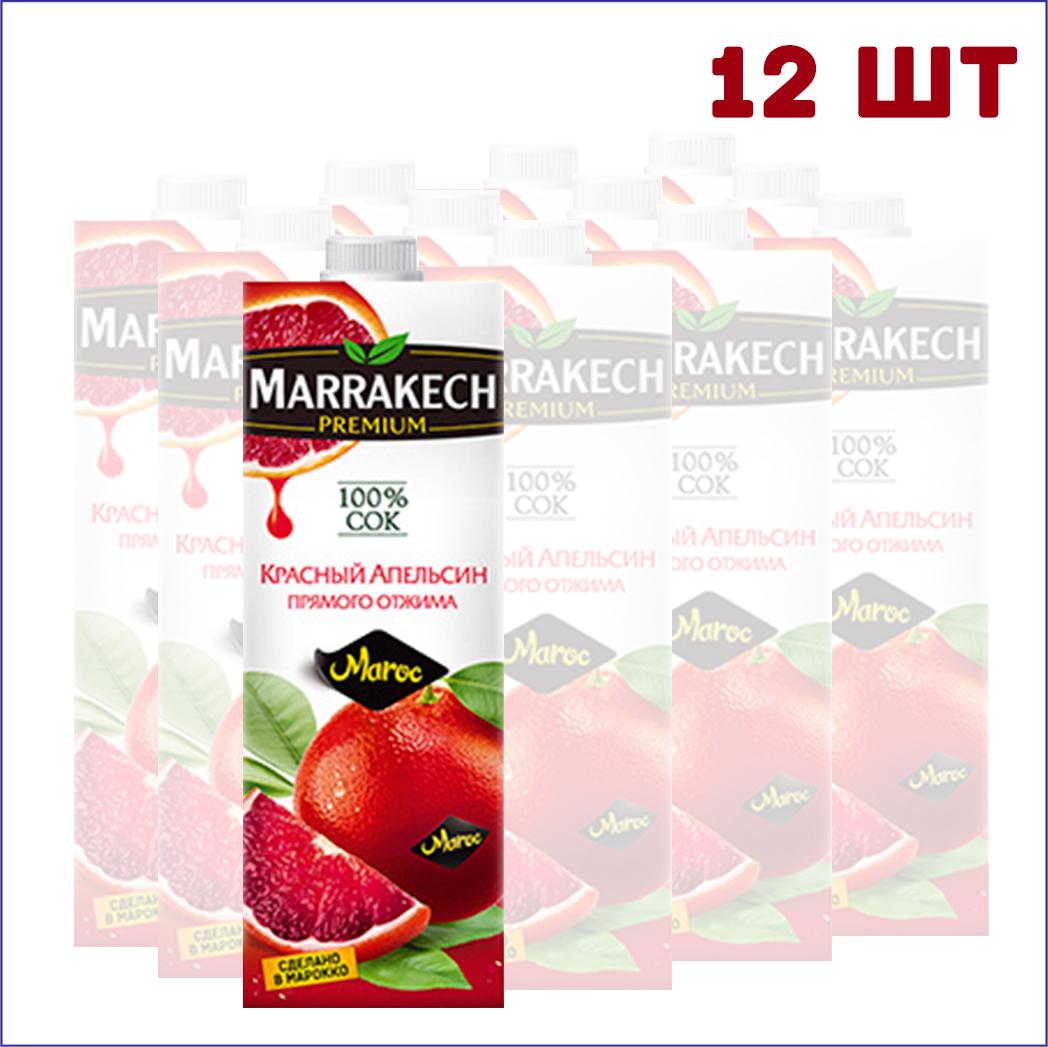 Марракеш-красный-апельсин-12-шт