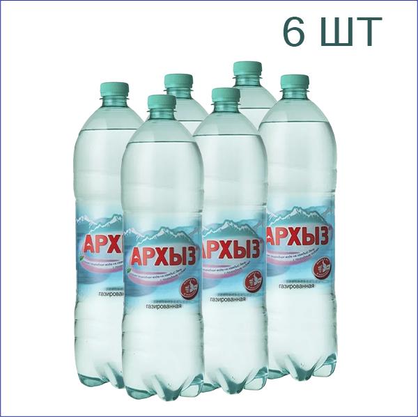 Архыз-15-ПЭТ-ГАЗ-6