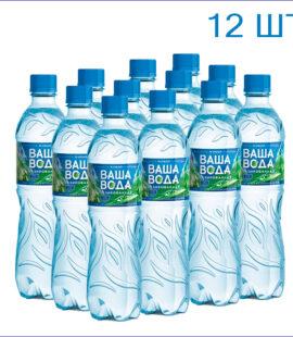 """Вода питьевая """"Ваша вода"""" 0,5л./12/ПЭТ/газ"""