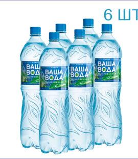 """Вода питьевая """"Ваша вода"""" 1,5л./6/ПЭТ/газ"""