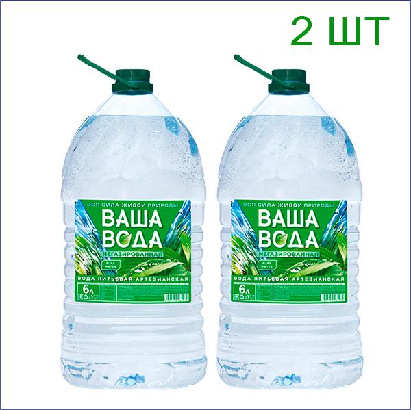 """Вода питьевая """"Ваша вода"""" 6л./2/ПЭТ/негаз"""