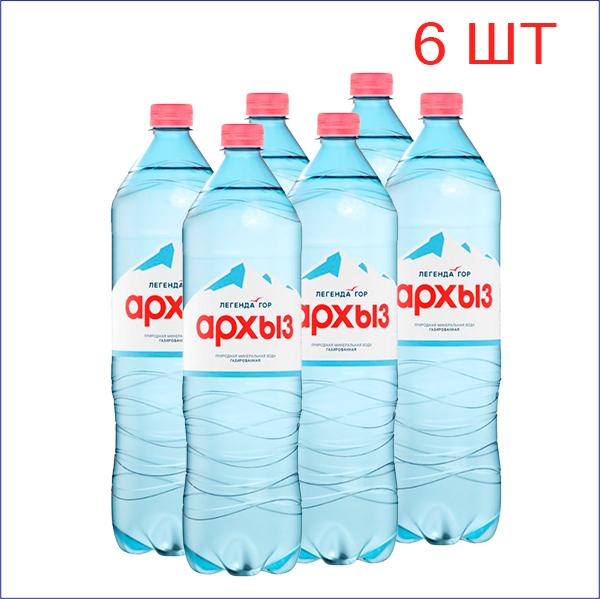"""Вода питьевая """"Архыз Легенда Гор"""" 1,5л./6/ПЭТ/газ"""