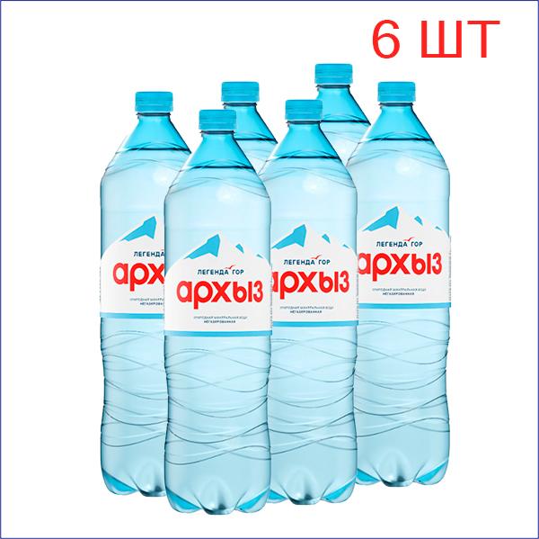 """Вода питьевая """"Архыз Легенда Гор"""" 1,5л./6/ПЭТ/негаз"""