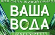 vasha_voda_logo
