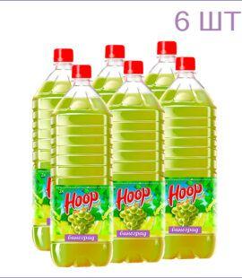 "Напиток ""Hoop"" виноград 2л./6/ПЭТ - 6"