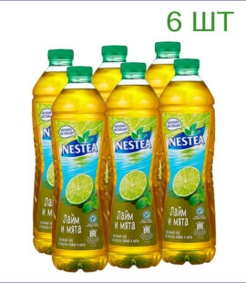 """Напиток """"Nestea"""" со вкусом лайма и мяты 1л./6/ПЭТ - 6"""