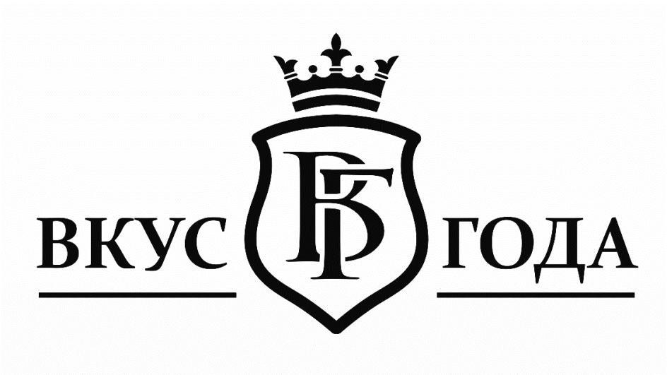 Логотип Вкус Года