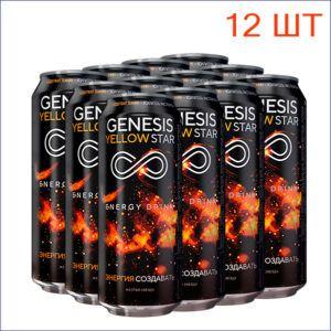 """Энергетический напиток """"Генезис"""" жёлтая звезда 0,5л./12/ж/б"""