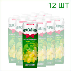 """Нектар """"Красавчик"""" яблоко-виноград 0,95л./12/ТП - 12"""
