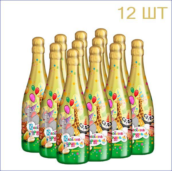 """Шампанское детское """"Весёлые друзья"""" Дюшес 0,75л./12/СТ - 12"""