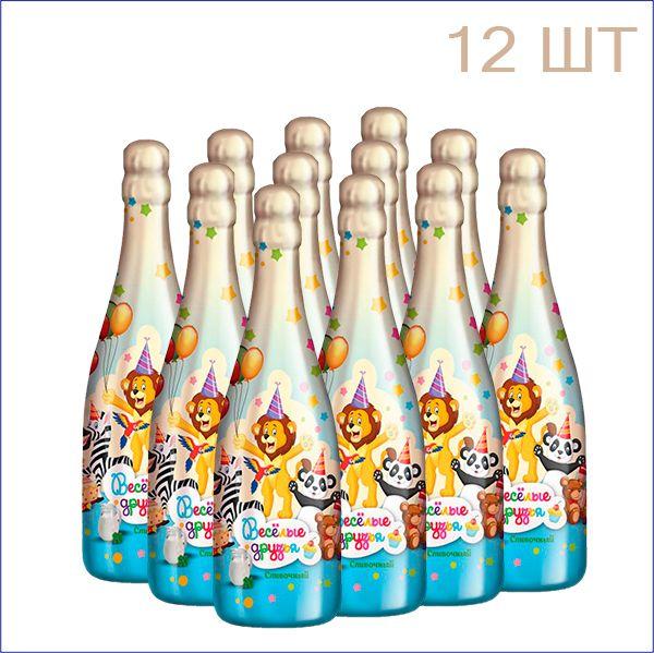 """Шампанское детское """"Весёлые друзья"""" Сливочный 0,75л./12/СТ - 12"""