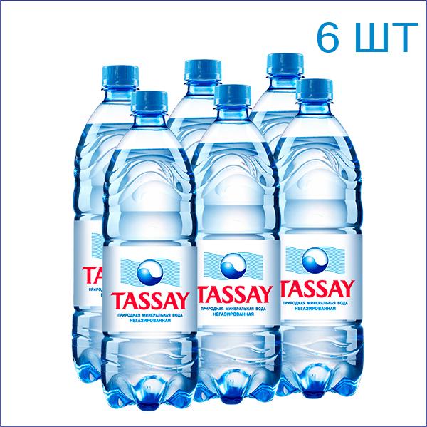 """Вода питьевая """"Tassay"""" 1л./6/ПЭТ/негаз"""