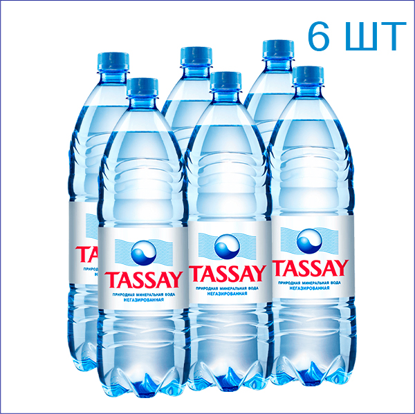 """Вода питьевая """"Tassay"""" 1,5л./6/ПЭТ/негаз"""