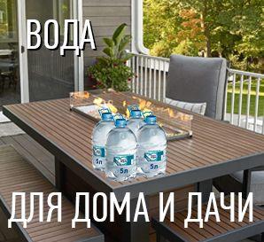 Вода для дачи