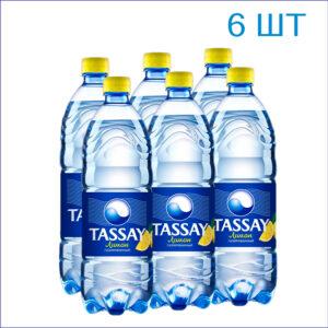 """Вода питьевая """"Tassay"""" лимон 1л./6/ПЭТ/газ"""