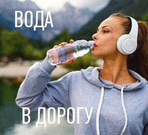 Вода в дорогу