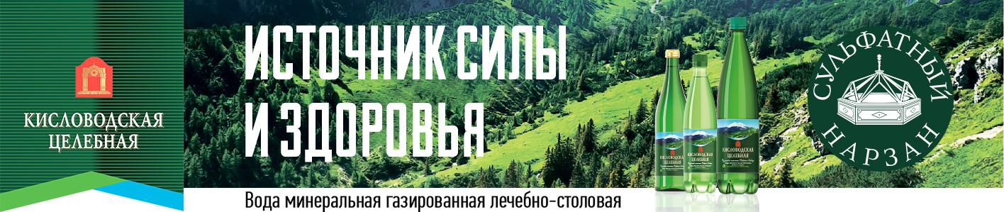 Кисловодская