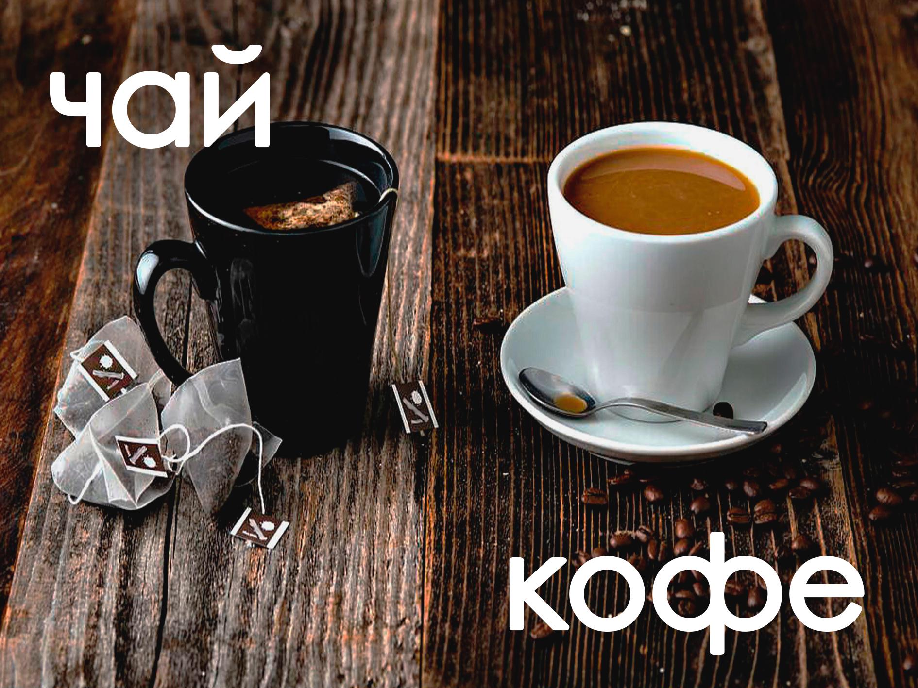 кофе чай иконка