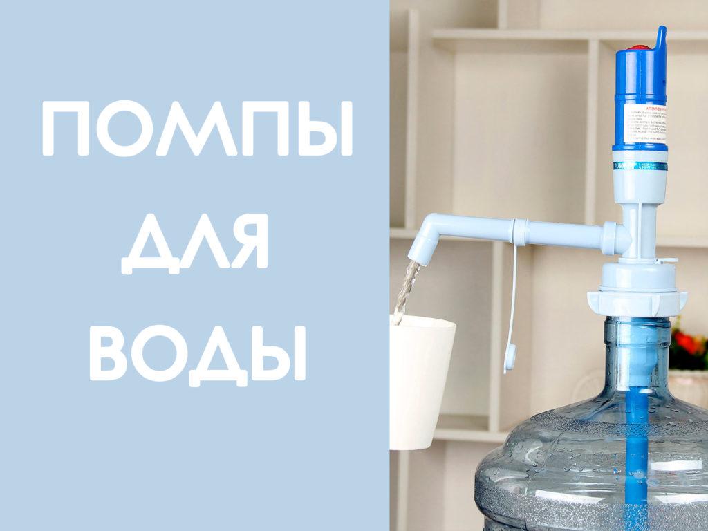 помпы для воды иконка