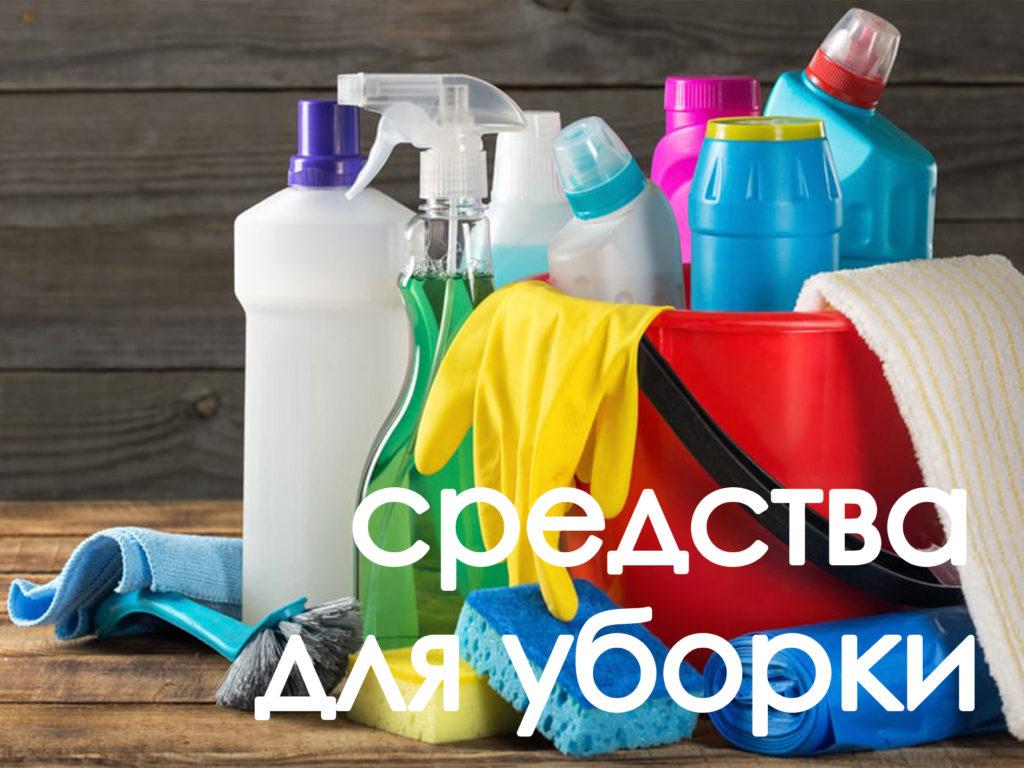Средства для уборки иконка